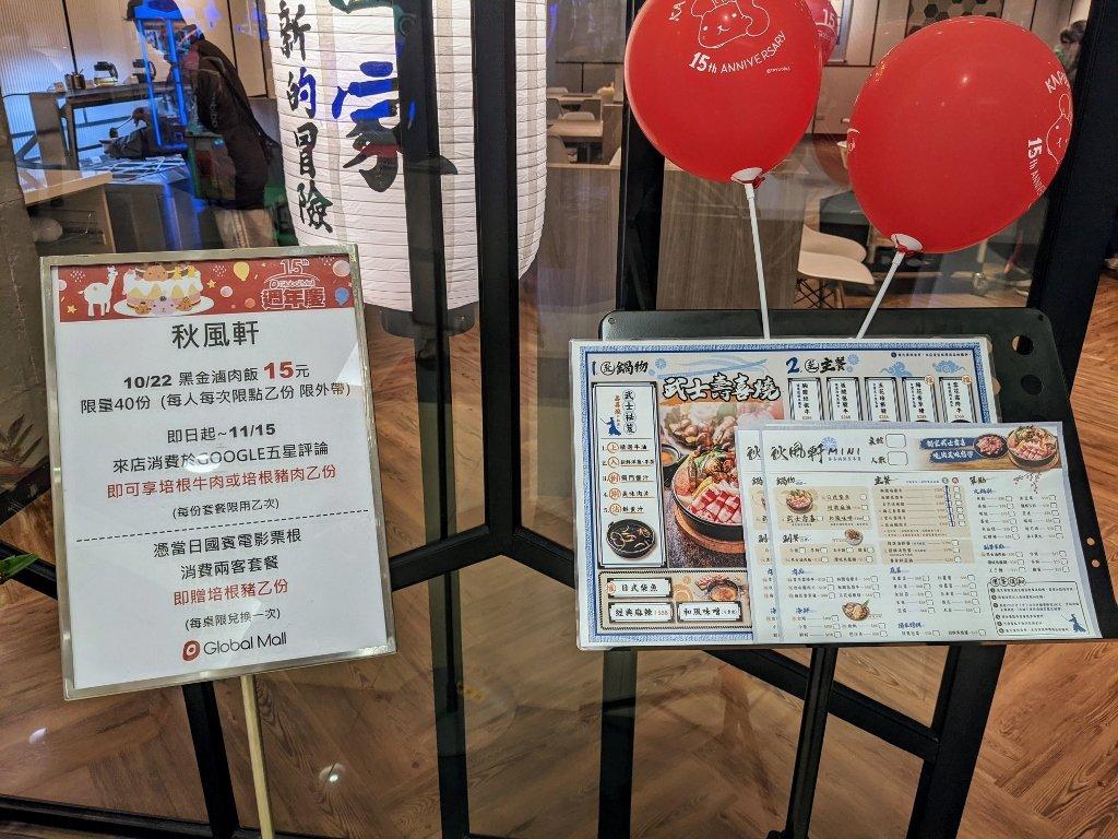 秋風軒MINI 屏東環球店開幕優惠