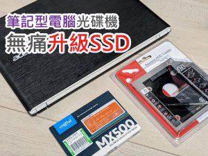 筆電光碟機更換為SSD固態硬碟.有感升級筆記型電腦