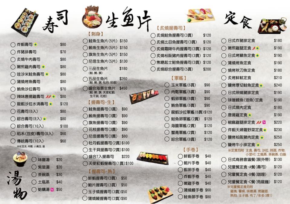紅瓦町炸蝦壽司菜單
