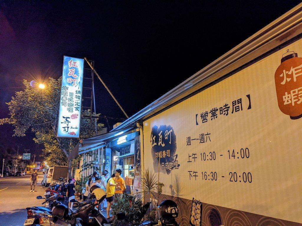 紅瓦町炸蝦壽司 外觀