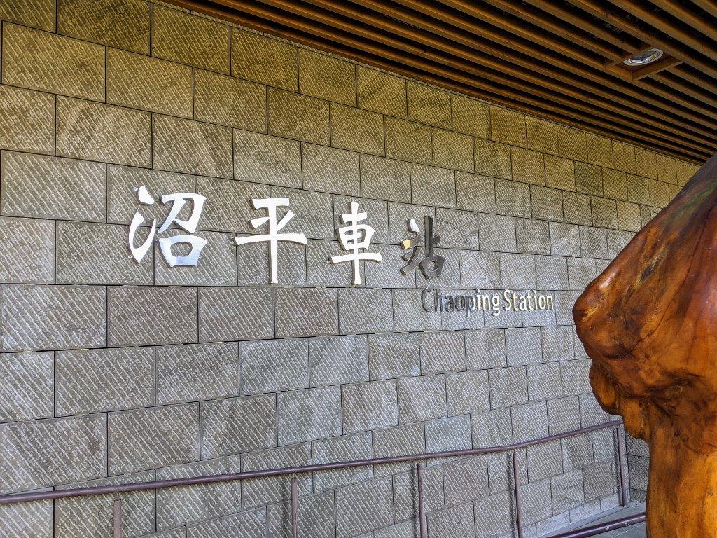 阿里山沼平車站
