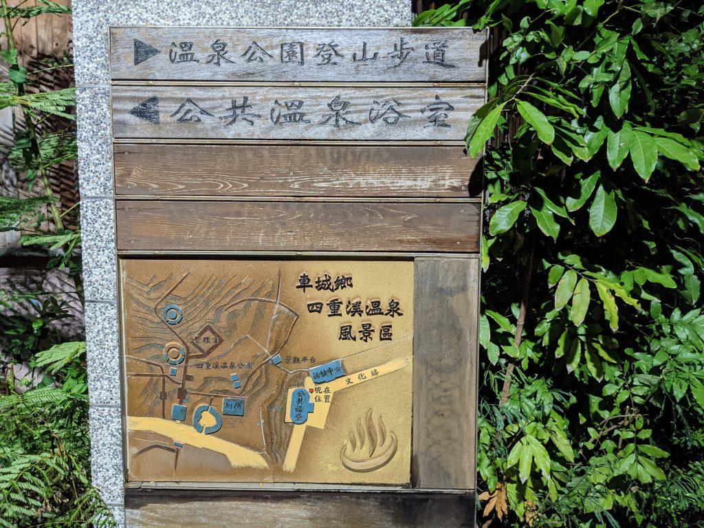 2020四重溪溫泉季 溫泉公園指示牌