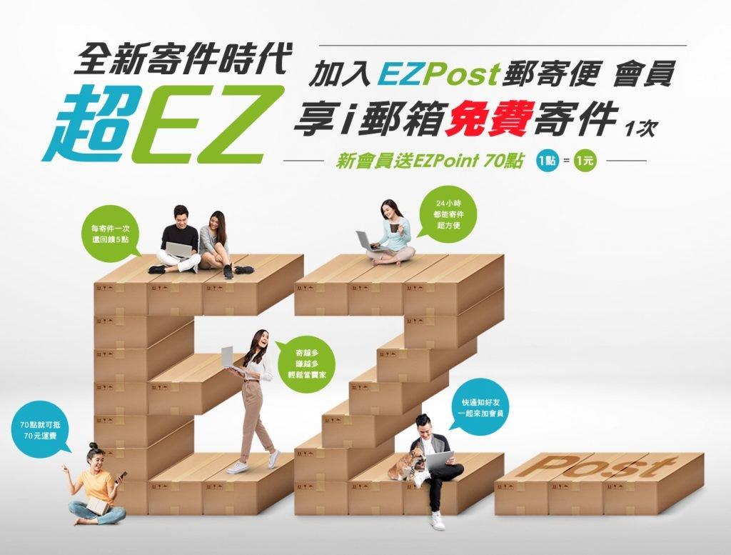 EZPOST新會員免費寄件活動