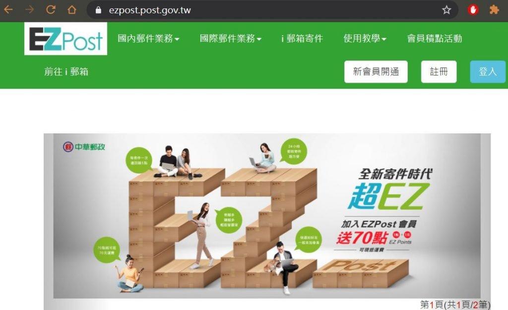 EZPOST網站首頁