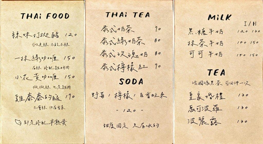 THAI HOJA 菜單