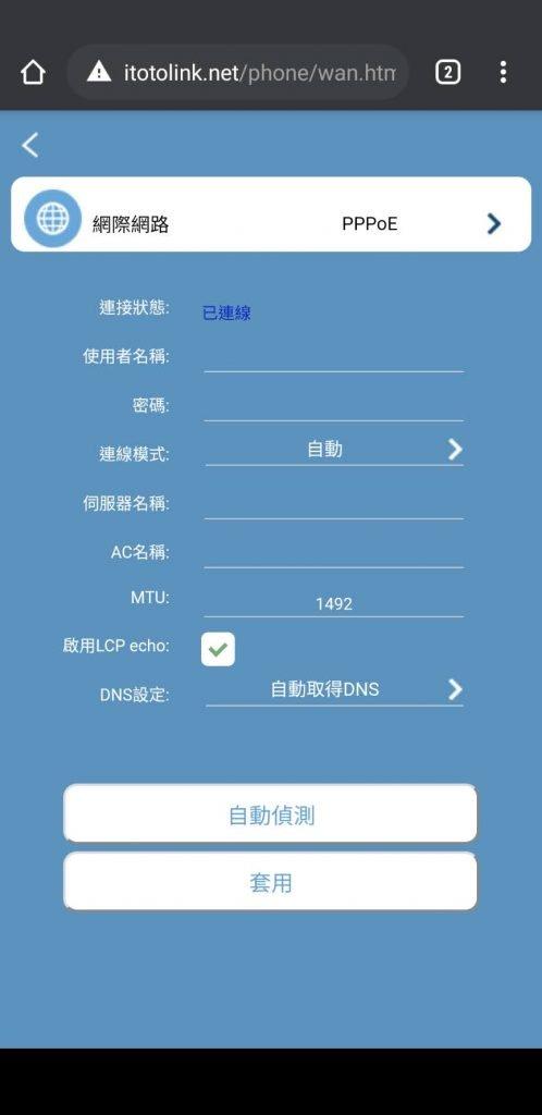 TOTOLINK T6 WiFi Mesh路由器 快速設定 (2)