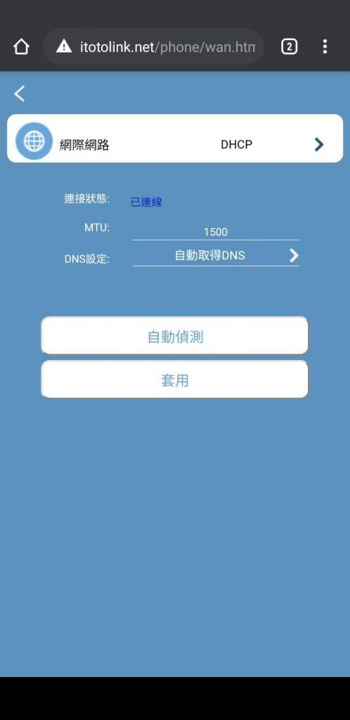 TOTOLINK T6 WiFi Mesh路由器 快速設定