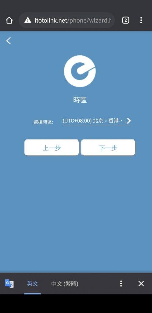 TOTOLINK T6 WiFi Mesh路由器 時區設定