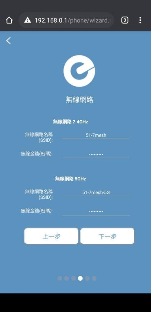 TOTOLINK T6 WiFi Mesh路由器 設定無線網路帳號密碼