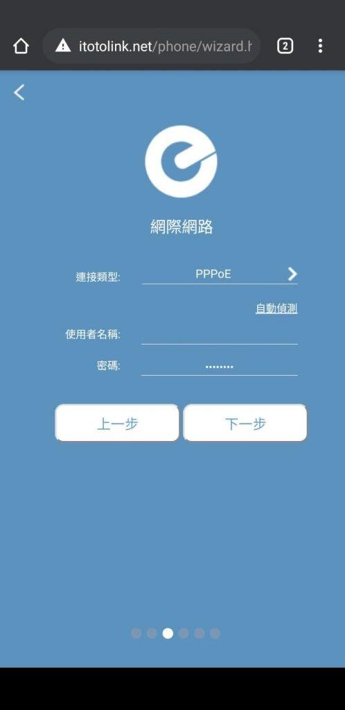 TOTOLINK T6 WiFi Mesh路由器 輸入中華電信帳密
