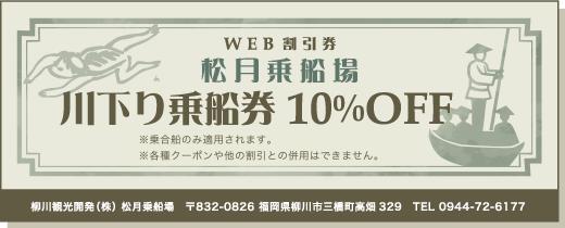柳川松月乘船場九折折價券