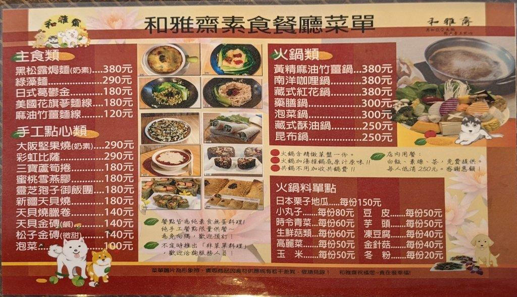 和雅齋菜單