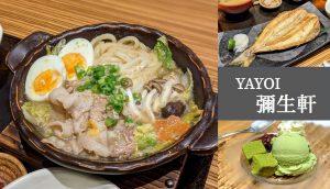 彌生軒 YAYOI 南京三民店|期間限定九州豚骨白湯鍋.美味花魚一夜干
