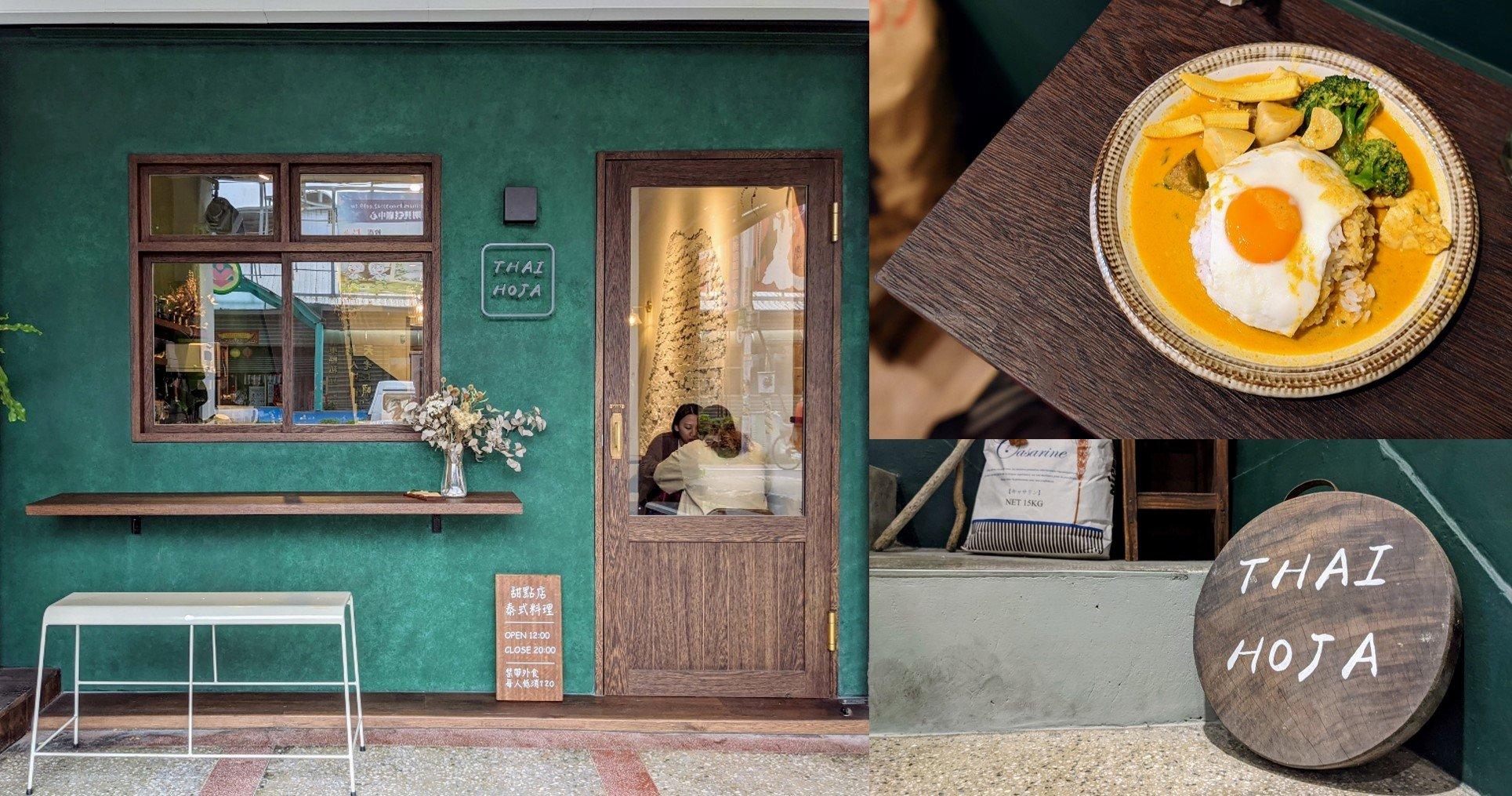 屏東THAI HOJA|高質感網美甜點店X風格獨特泰式料理