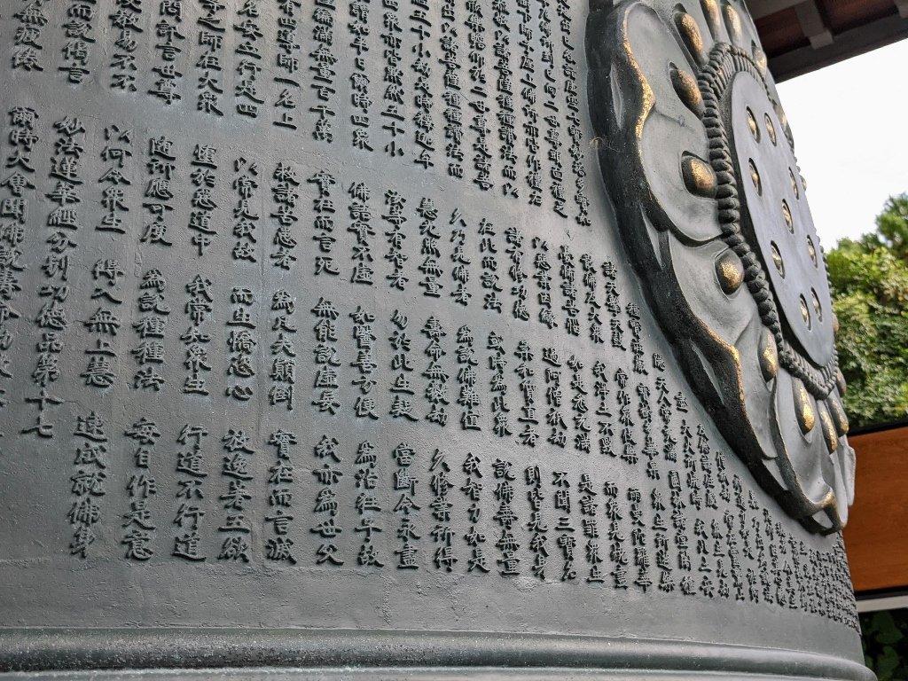 法鼓山世界佛教教育園區 法華鐘樓