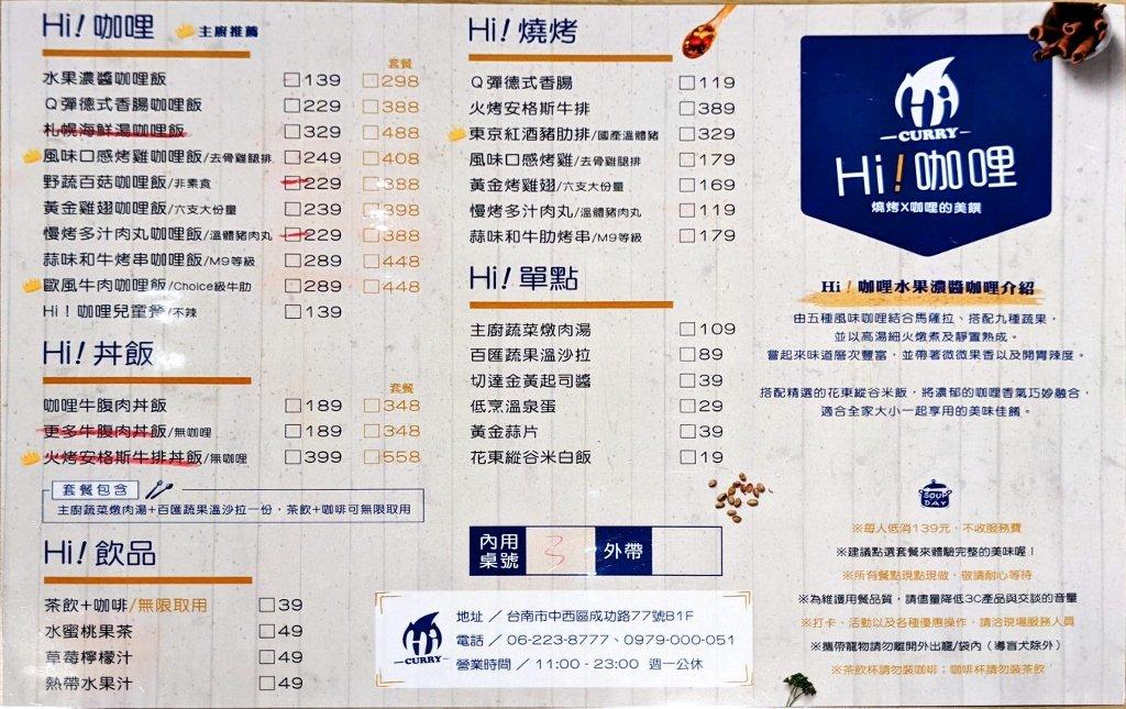【台南】HI!咖哩|慢烤多汁肉丸.咖哩與燒烤的絕妙組合 10