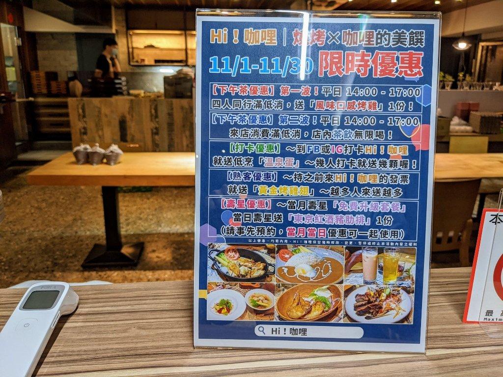 【台南】HI!咖哩|慢烤多汁肉丸.咖哩與燒烤的絕妙組合 9