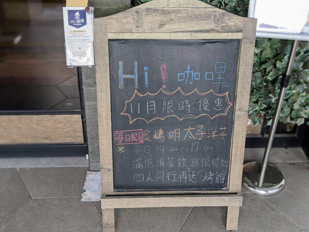【台南】HI!咖哩|慢烤多汁肉丸.咖哩與燒烤的絕妙組合 8