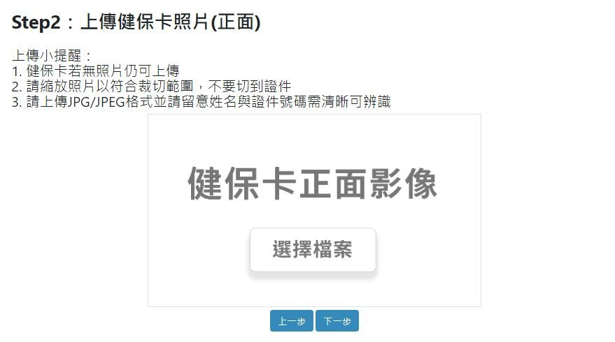 京速PAY上傳健保卡正面