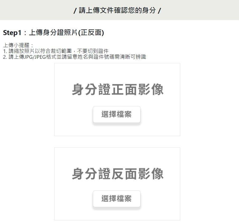 京速PAY上傳身分證正反面
