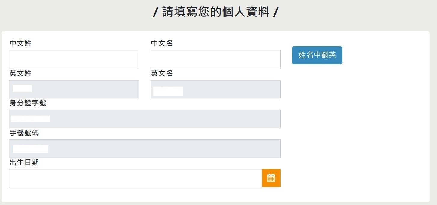 京速PAY填入個人資料