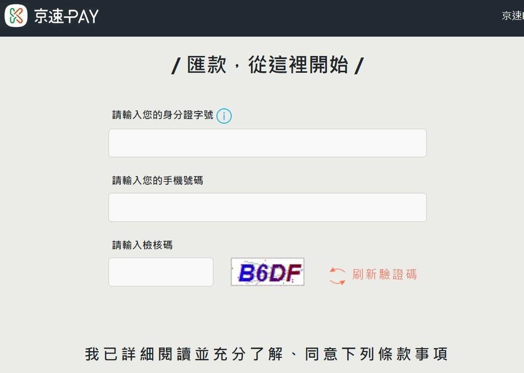 京速PAY帳號申請填入身分資料
