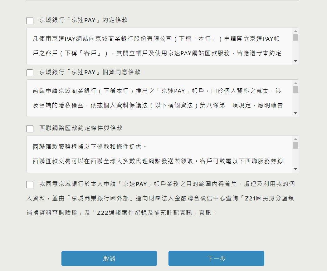 京速PAY申請合約