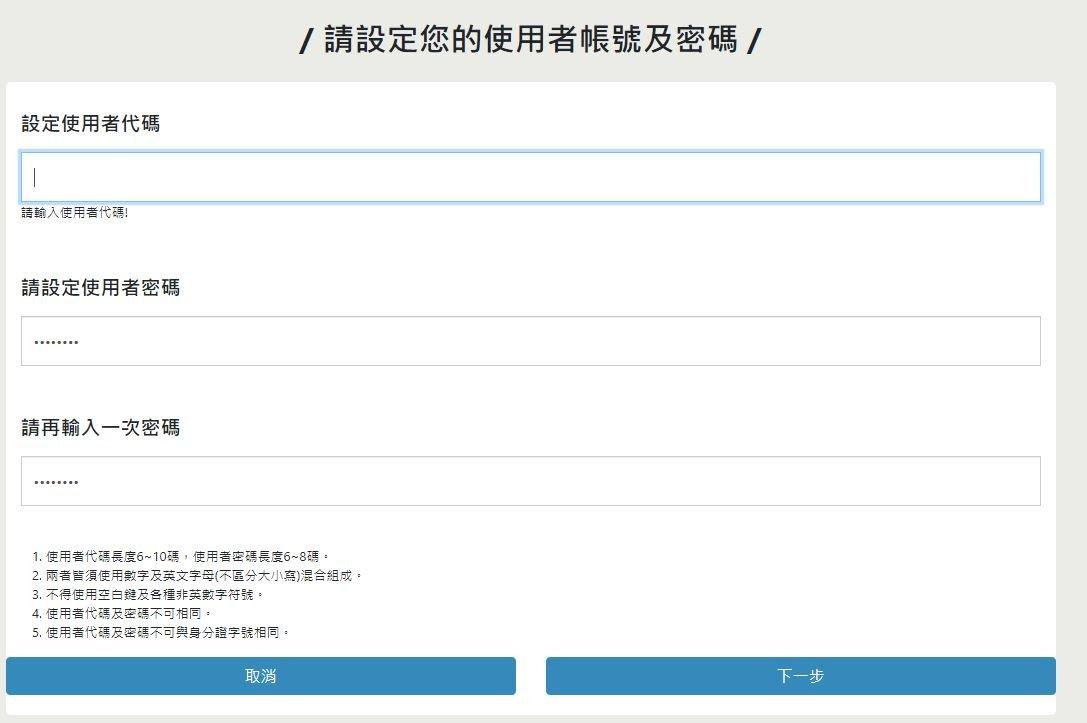 京速PAY設定帳號密碼
