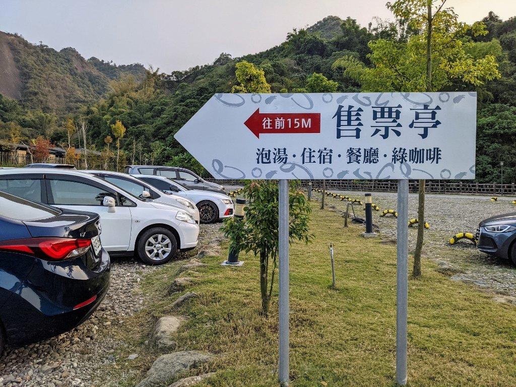 六二溫泉山房停車場 (2)