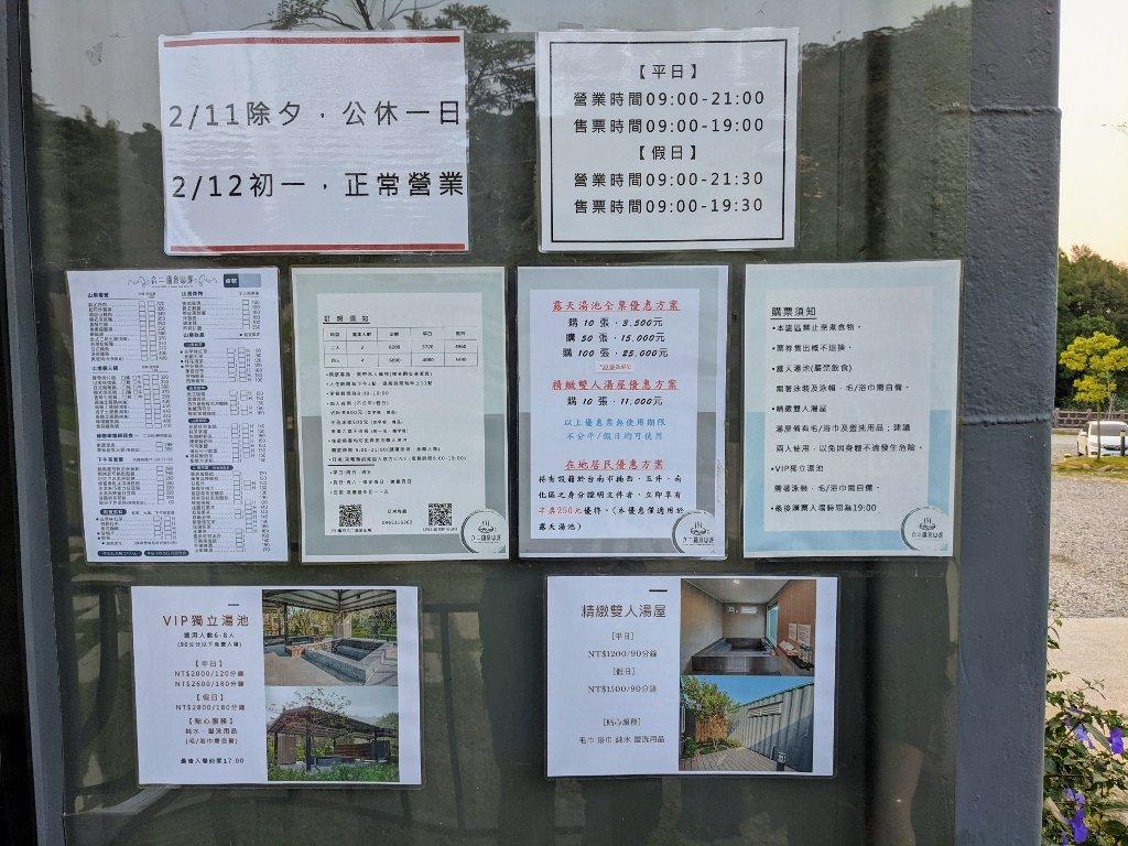 六二溫泉山房價目表及注意事項