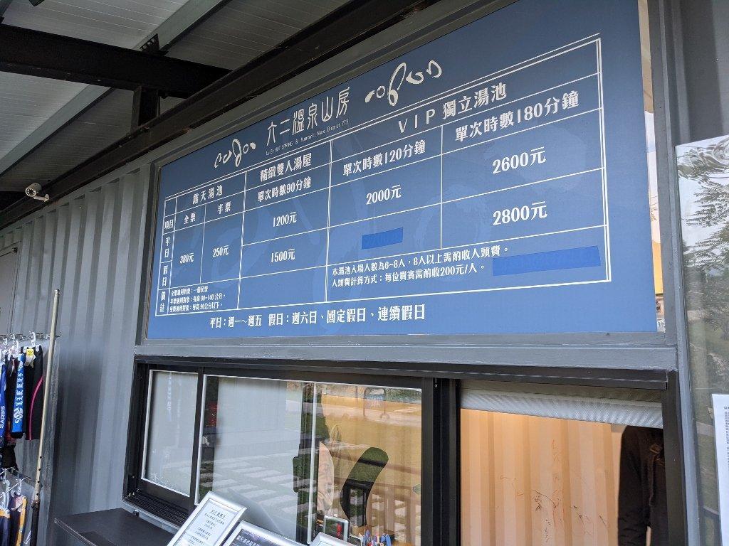 六二溫泉山房泡湯價目表