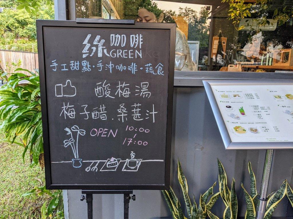 六二溫泉山房綠咖啡菜單 (2)