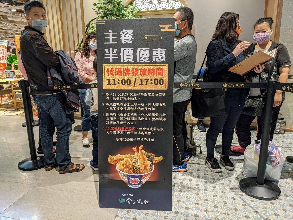 台南南紡二館金子半之助 主餐半價優惠