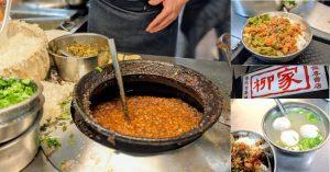 【新竹美食】柳家肉燥飯|城隍廟口90年傳承好滋味