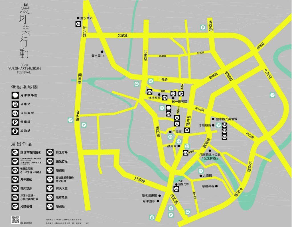 月之美術館漫月美行動地圖