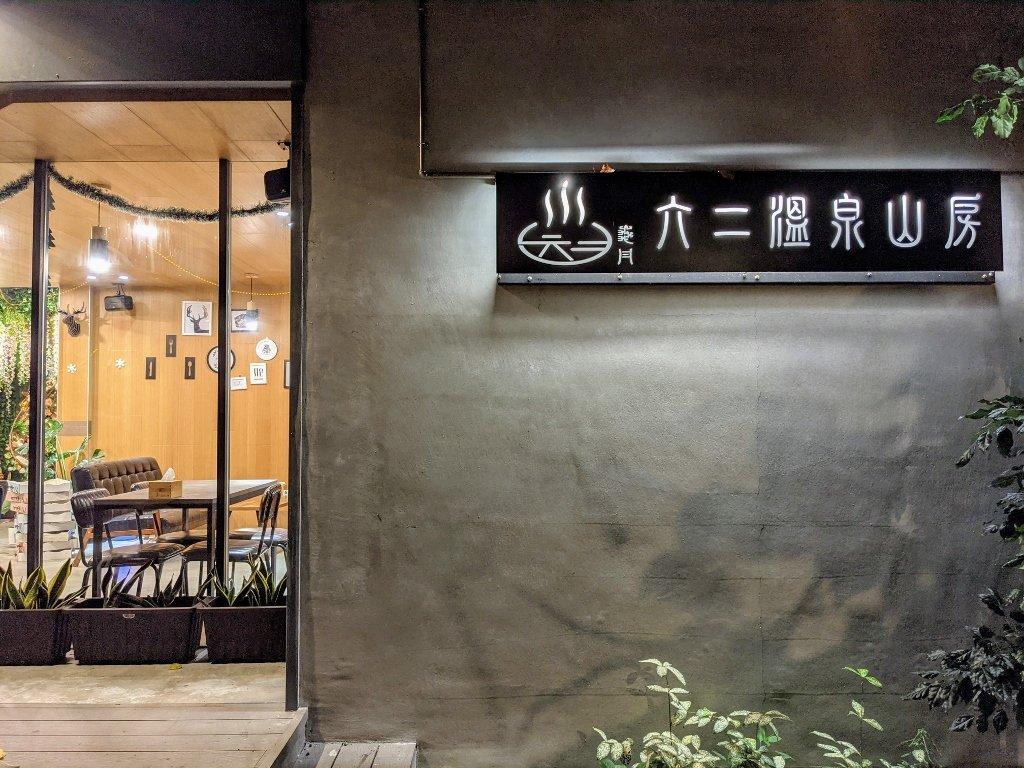 龜丹六二餐廳 外招牌