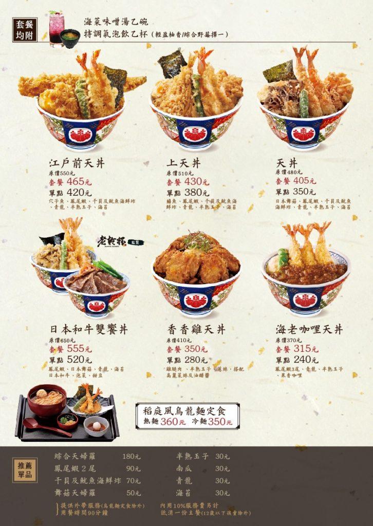 金子半之助台南南紡店菜單