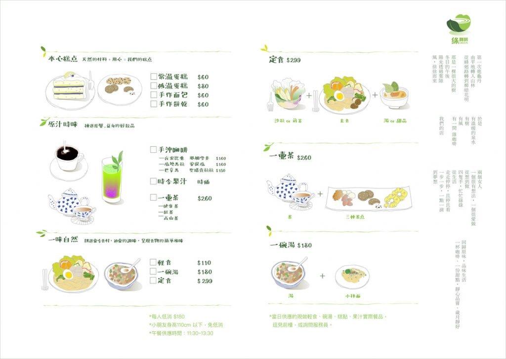 綠咖啡菜單