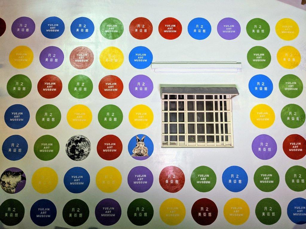 2020月之美術館