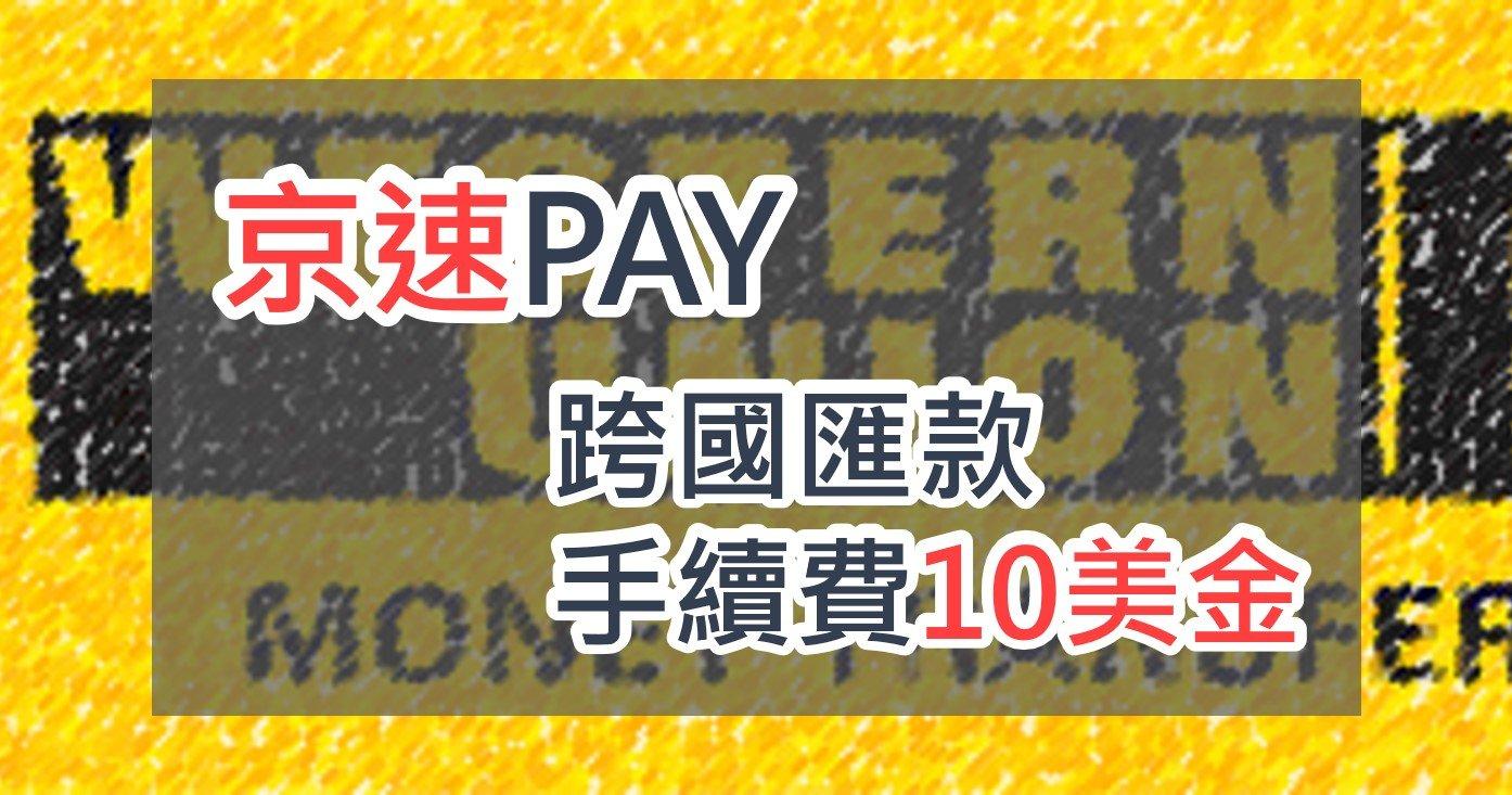 京速PAY西聯匯款|手續費最低10美金的跨國匯款方式,全網路申辦不需臨櫃好簡單