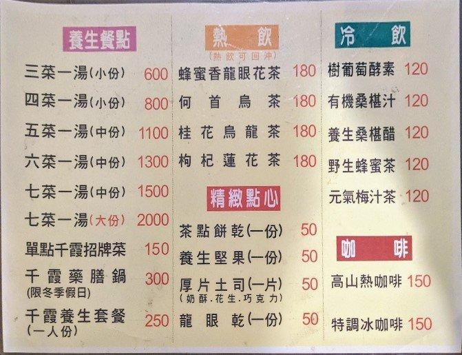 六重溪千霞園素食合菜菜單