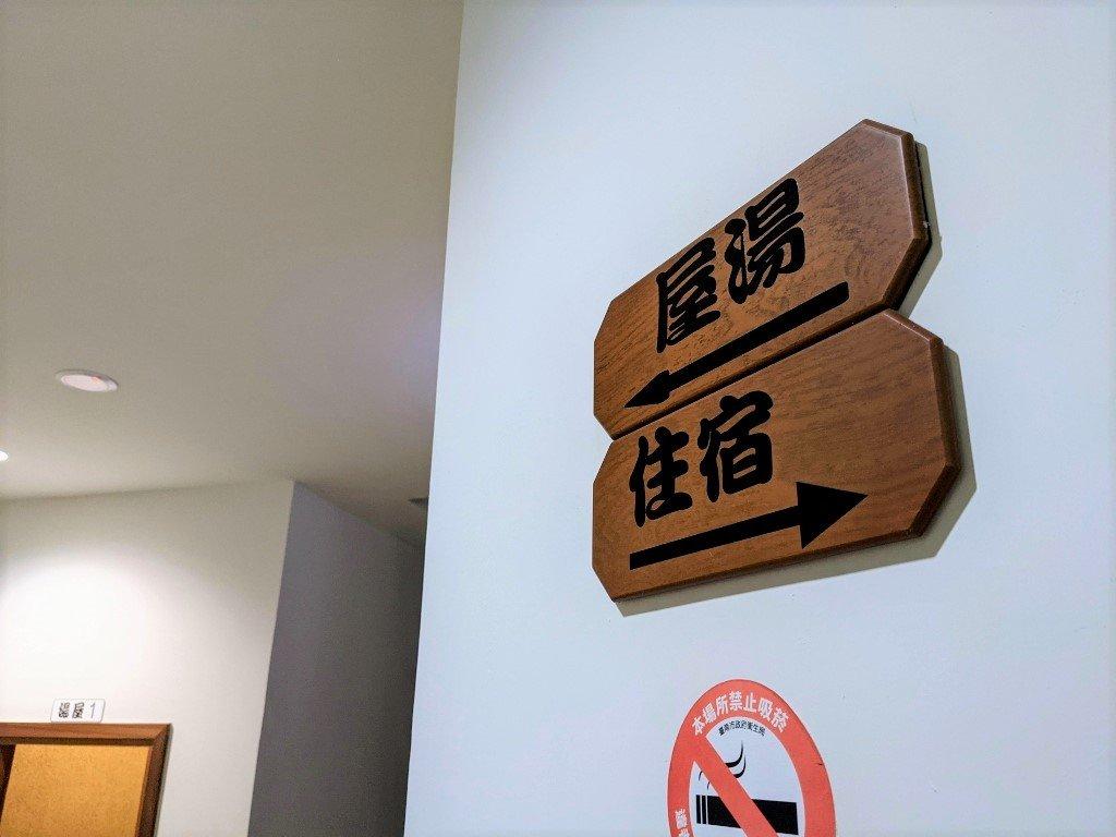 六重溪千霞園 指標