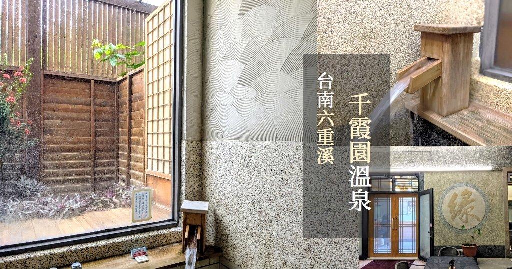【台南六重溪】千霞園溫泉民宿|整個溫泉區唯一的店家,路上蜿蜒小徑跟著導航走還會迷路