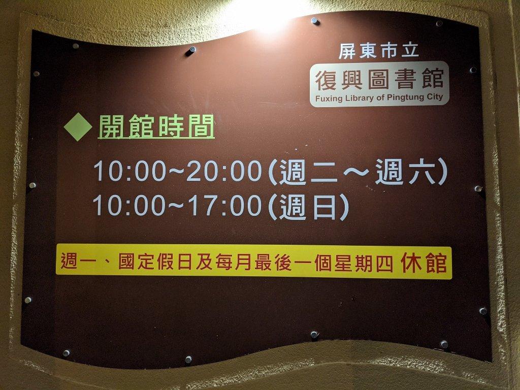 屏東復興圖書館 開館時間
