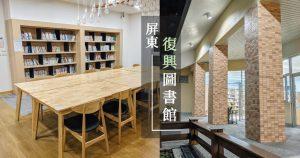 Read more about the article 屏東復興圖書館|綠樹相伴的閱讀空間,古色古香建築綻放新生命
