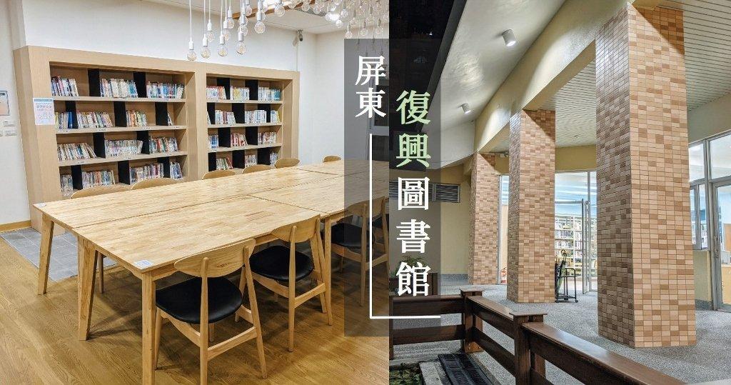 屏東復興圖書館|綠樹相伴的閱讀空間,古色古香建築綻放新生命