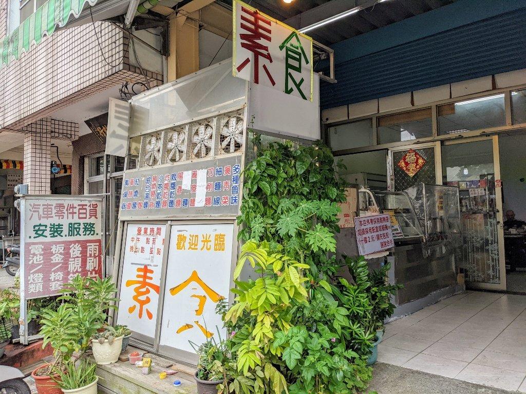 菩提綠食素食餐飲 店門口