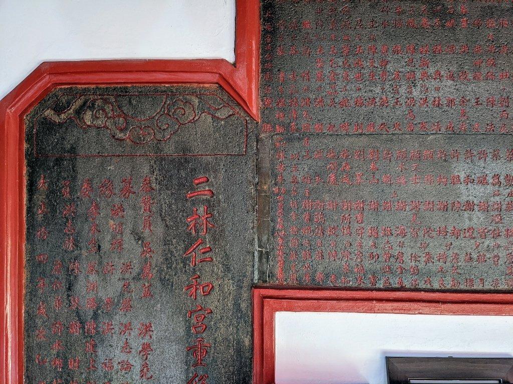 二林仁和宮 廟宇重修紀錄