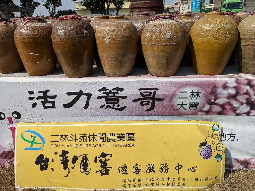 二林台灣酒窖遊客服務中心 (二林四寶