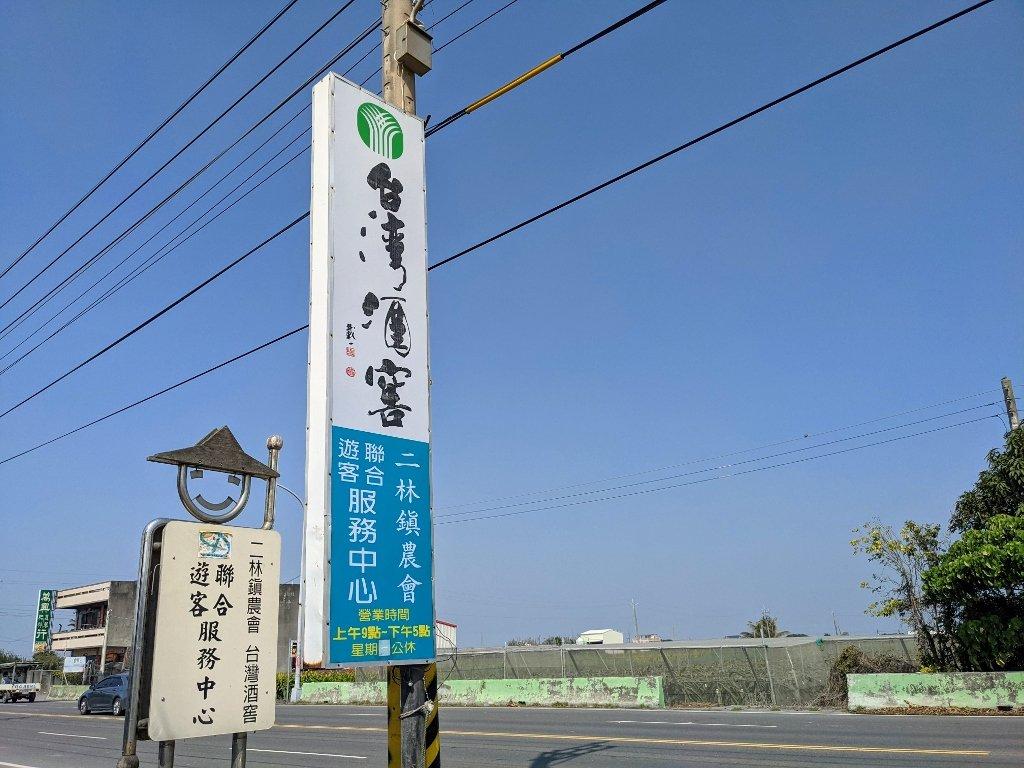 二林台灣酒窖遊客服務中心 招牌